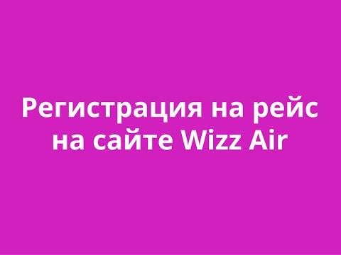 (ВИДЕО 2015-го ГОДА) Как делать чекин на сайте WizzAir | Рим в сентябре