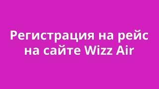 видео Авиакомпания Wizzair: авиабилеты, рейсы, правила