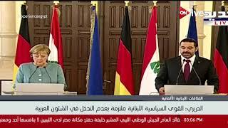 الحريري: القوى السياسية اللبنانية متفقة على عدم التدخل في الشؤون العربية