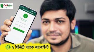 ২ মিনিটে ব্যাংক অ্যাকাউন্ট ! Open Islami Bank Account online with Cellfin  from any location
