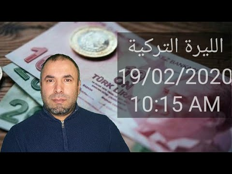 نشرة سعر صرف الليرة التركية الأربعاء 19/02/2020