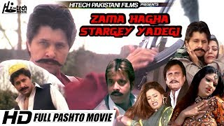 ZAMA HAGHA STARGEY YADEGI (New Full Pashto Film)-Arbaz Khan & Jehangir Khan-Official Pashto Movie