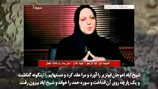 Repeat youtube video خاطرات زنانی که از جهاد النکاح بازگشته اند  18 +