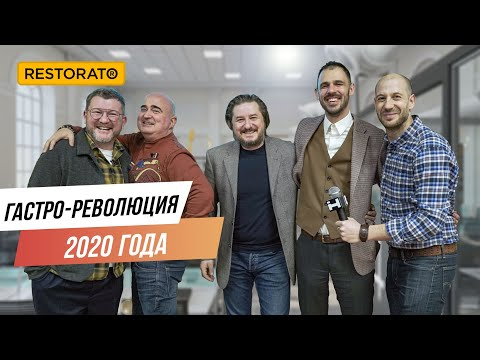ГАСТРО-РЕВОЛЮЦИЯ 2020: как изменится ресторанный бизнес в будущем