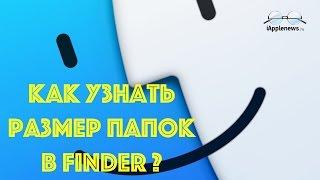 как узнать размер папок в FINDER