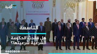 هل لا تزال حكومة معين عبدالملك جديرة بالدفاع عن القضية اليمنية؟   التاسعة