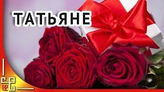 25 января Татьянин день 🌹 Красивое поздравление с Татьяниным днем