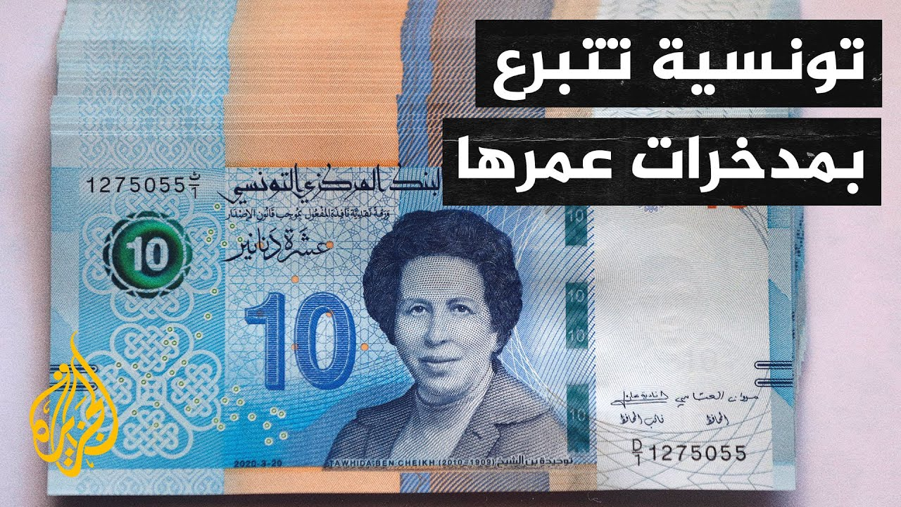 بدلا من تحقيق حلمها بالحج.. تونسية تتبرع بمدخراتها للمحتاجين  - نشر قبل 15 دقيقة