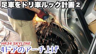 足車HR34ドリ車ルック計画vol.2『4ドアのアーチ上げ』【素人DIY】