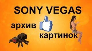 Как вставить картинки PNG в Sony Vegas. Архив бесплатных картинок с альфа каналом. Урок видеомонтажа