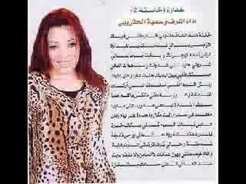 ashraf yosra khayna