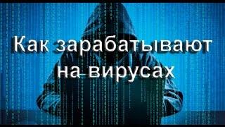 Как зарабатывают хакеры в интернете | схема проще некуда