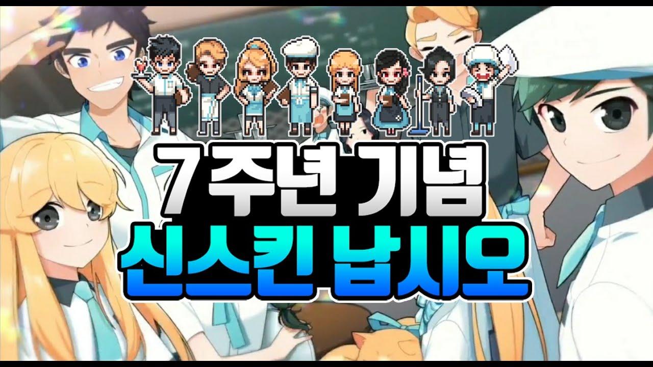 좀비고 7주년 테마카페 신스킨 라인업 🔥 [ 액션 모음 ]
