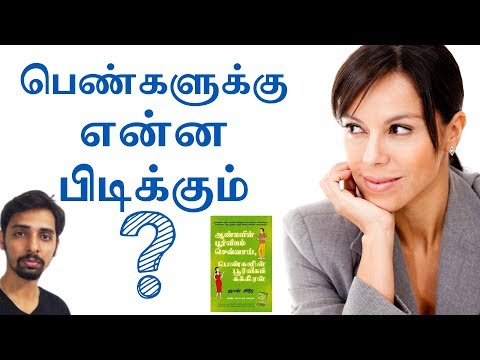 Men are from Mars Women are from Venus in Tamil | Puthaga Surukam