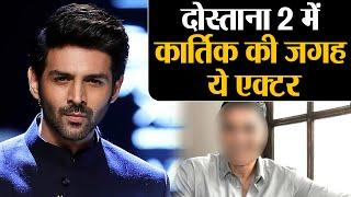 Kartik Aryan replaced in Karan Johar's Dostana 2 by this BIG ACTOR | Shudh Manoranjan