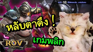 ⚡Garena RoV Thailand #240 | Grakk หลับตาดึง เกมส์พลิก ! 555!