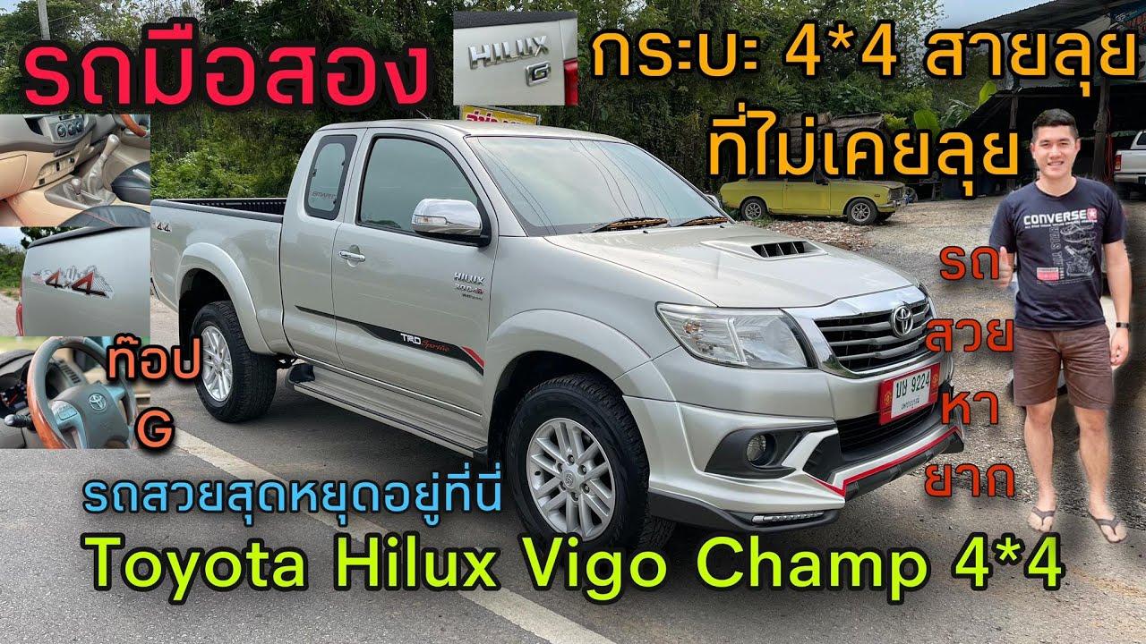 รถมือสอง Toyota Hilux Vigo Champ3.0 G 4WD รถบ้านไมล์น้อย กระบะสายลุยที่ไม่เคยลุย สวยใสไร้ตำหนิ EP.72