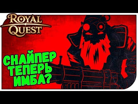 Royal Quest 😈 Снайпер теперь ИМБА? (обзор с тест сервера)