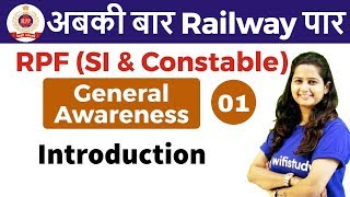 1:00 PM - RPF SI & Constable 2018 | GA by Shipra Ma'am | Introduction