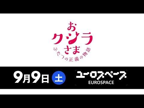 映画「おクジラさま 〜 ふたつの正義の物語 〜」予告編