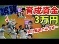 【事故動画】2人で育成資金3万円!!この二人のホットラインを紹介するはずが… ウイニングイレブン2019