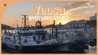 [가을 남해여행]  YEOSU 1 - 생애 첫 여수! …