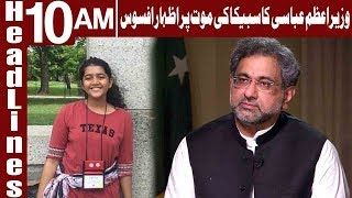 Sabika's Death Shows That Extremism Is Global Issue: PM -Headlines 10AM - 21 May 2018 - Express News