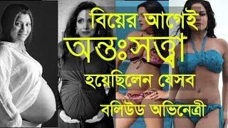 অন্তঃসত্ত্বা হয়েছিলেন যেসব অভিনেত্রী | 8 Bollywood Actresses Who Got Pregnant Before Marriage