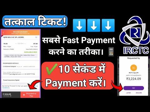Tatkal ticket ll Fast payment karo l IRCTC ll. UPI se karo fast payment karo ll confirm ticket