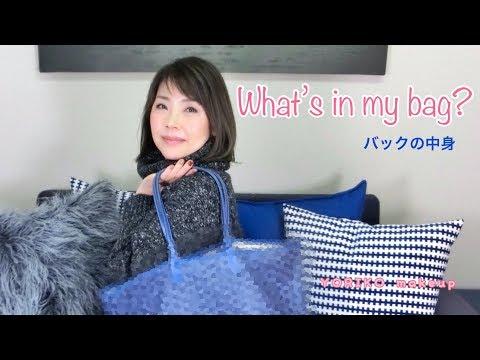 バックの中身ご紹介☆ What's in my bag? ☆ YORIKO makeup thumbnail