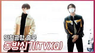 [O! STAR]동방신기(TVXQ),'마스크 뚫고 나오는 열정과 잘생김'
