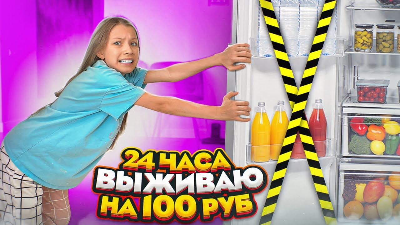 24 ЧАСА Выживаю на 100 Рублей / Вики Шоу