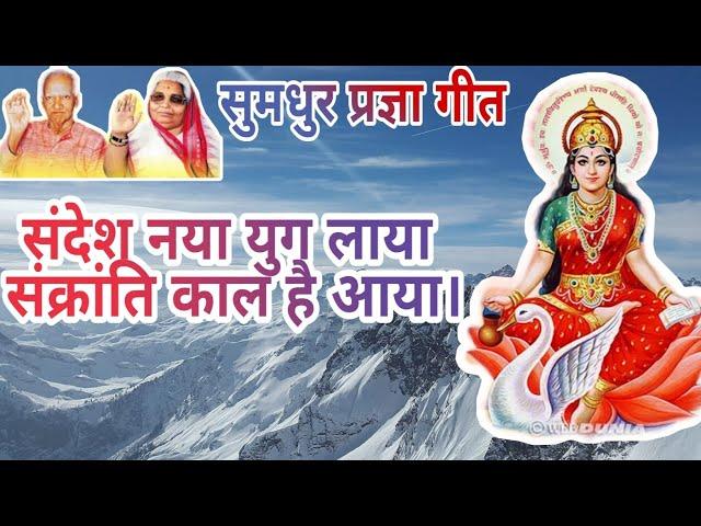 संदेश नया युग लाया संक्रांति काल है आया sandesh Naya Yug laya WITH LYRICS । Pragya Geet awgp song