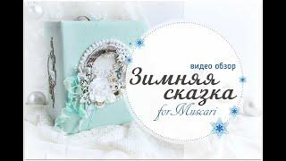 Зимняя сказка | Фотоальбом скрапбукинг | Видео обзор
