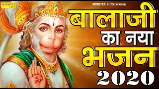 बालाजी का नया भजन 2020 | बालाजी हिट भजन 2020 | Mehandipur Balaji | New Balaji Bhajan 2020