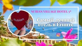 NUBIAN VILLAGE HOTEL 5 Обзор отеля в Шарм эль Шейхе ИЮЛЬ 2021