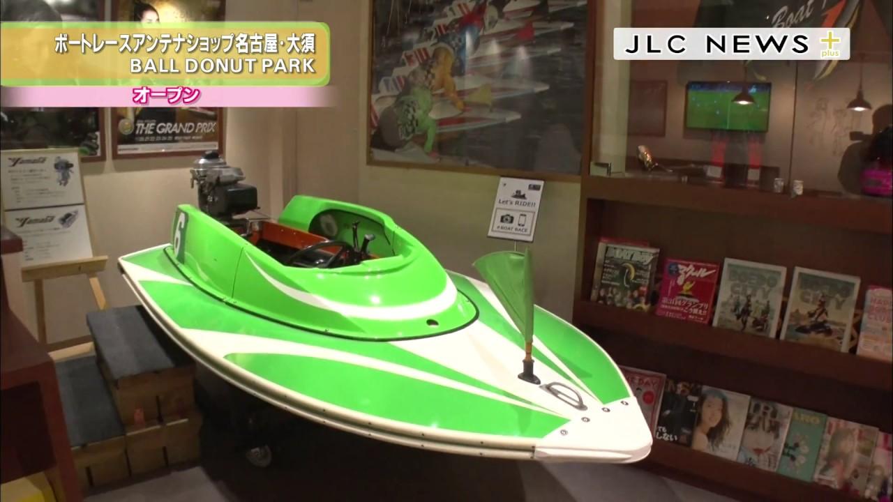 レース ニュース ボート