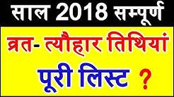 व्रत त्यौहार सम्पूर्ण तिथियां 2018 All Festivals Holidays List 2018