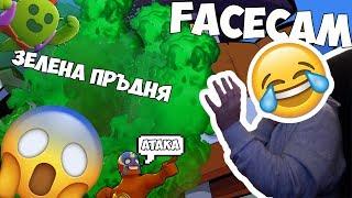 ЗЕЛЕНА ПРЪДНЯ!!! FACECAM!!!