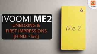Ivoomi Me2: Unboxing & First Look | Hands on | Price Unboxing & First Look | Hands on | Price