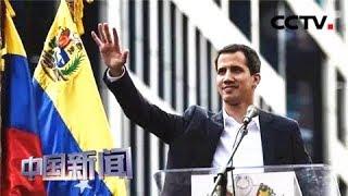 [中国新闻] 委内瑞拉反对派代表会晤美国军方官员 | CCTV中文国际