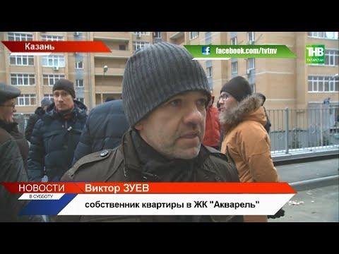 """ЖК """"Акварель"""": собственники квартиры остаются без собственности - ТНВ"""