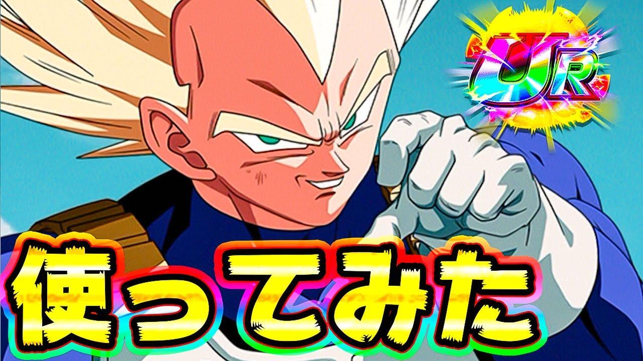 【ドッカンバトル】こいつ好きです!超ベジータを使ってみた!【Dragon Ball Z Dokkan Battle】