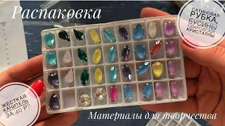 Распаковка | покупка материалов для творчества | канитель за 40 рублей! | кристаллы люкс