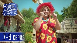 Сериал Однажды под Полтавой - 7 сезон 7-8 серия - Лучшие семейные комедии 2018