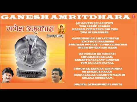 Jai Ganesh Jai Ganpati, Ganesh Amritdhara By Debashishdas Gupta I Full Audio Songs Juke Box
