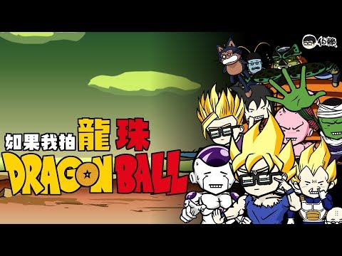 【伯賴】如果我拍龍珠 (If I were the director of DragonBall)