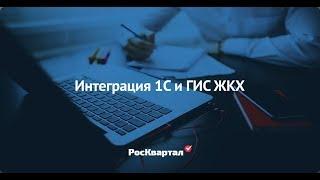 💡 Интеграция 1С и ГИС ЖКХ для управляющих организаций и ТСЖ
