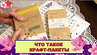 видео крафт пакеты купить