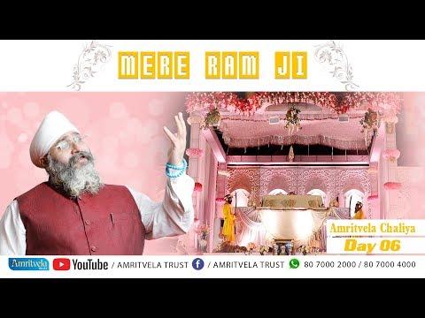 Amritvela Chaliya 2018 | Mere Ram Ji | 18 October 2018